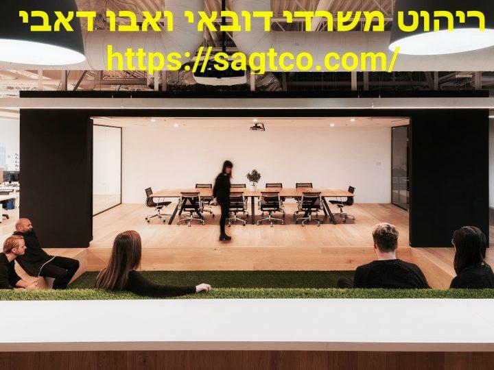ריהוט משרדי בדובאי ובאבו דאבי | הריהוט המשרדי הטוב ביותר עבור חברות ישראליות ?